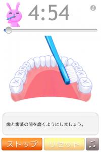 歯みがきアプリ画面