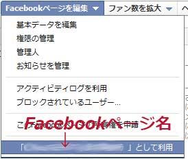 Facebookページ 投稿者の切り替え