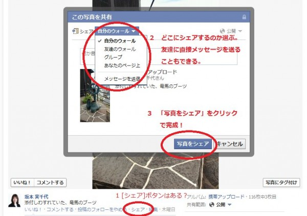 フェイスブック シェア