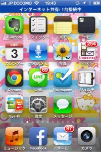 iphoneのキャプチャ