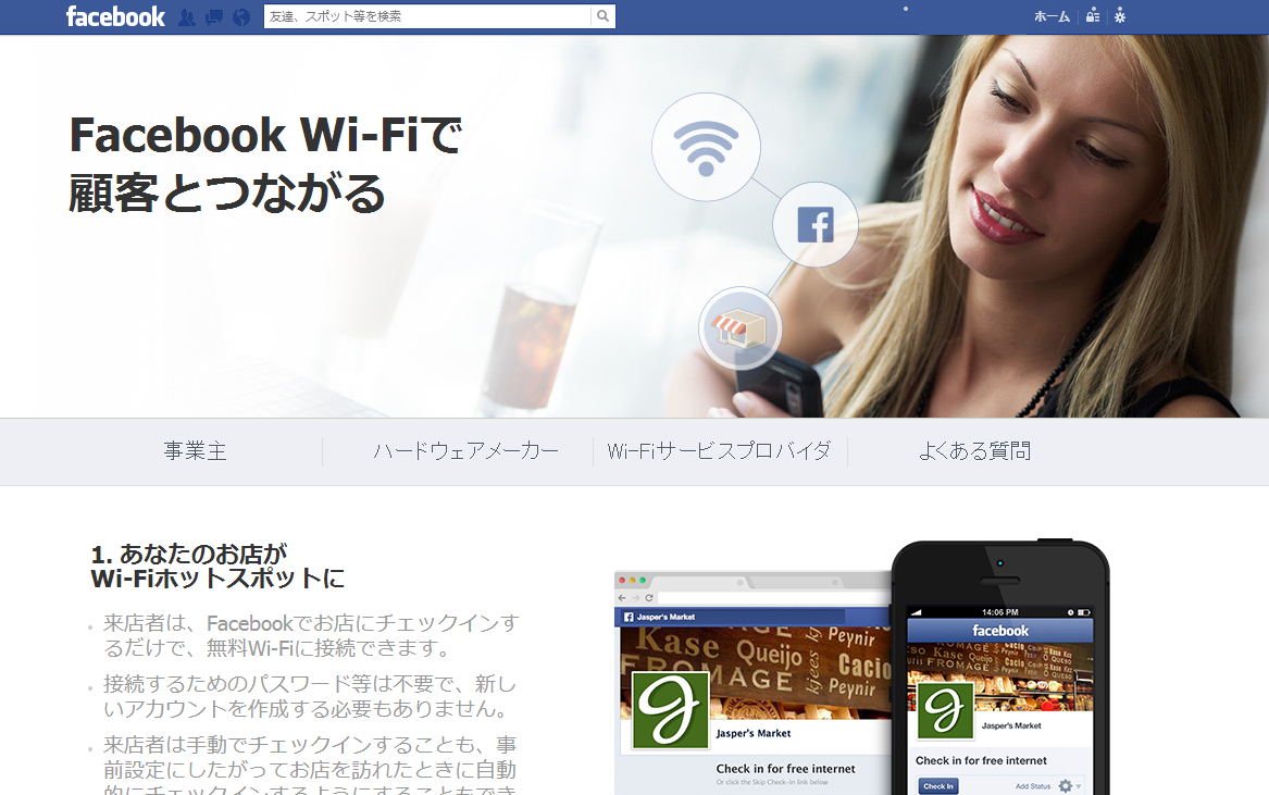 FacebookWi-FI