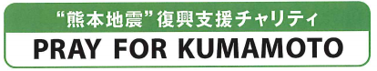 熊本地震復興支援チャリティロゴ