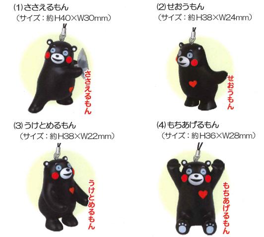 くまモンフィギュア4種