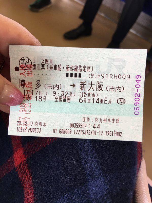 新大阪へのJRチケット