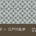 江戸川乱歩の「人間椅子」1(青空文庫を聴く)