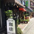 浅草の純喫茶ローヤル珈琲店にも時代の流れか禁煙の動きが!でも原則喫煙OKの希少なお店