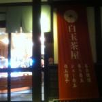 白玉や新三郎 店舗