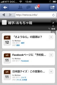 モバイル画面