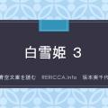 白雪姫3(青空文庫を聴く)