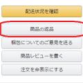 Amazonで頼んだら全く別の商品が届いた!そんな時の返品方法はこんなに簡単!
